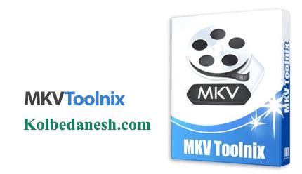 MKVToolnix - Kolbedanesh.com