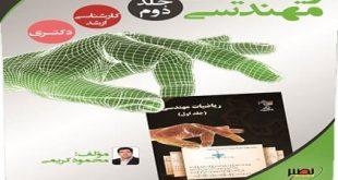 دانلود جلد دوم کتاب ریاضی مهندسی محمود کریمی