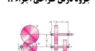 جزوه طراحی اجزاء 2
