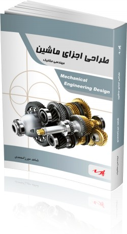 طراحی اجزا ماشین