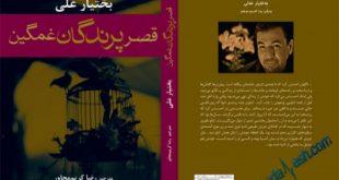 قصر پرندگان غمگین - بختیار علی - کلبه دانش