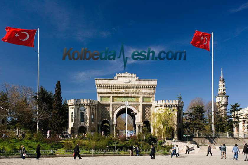 راهنمای تحصیل در کشور ترکیه - کلبه دانش