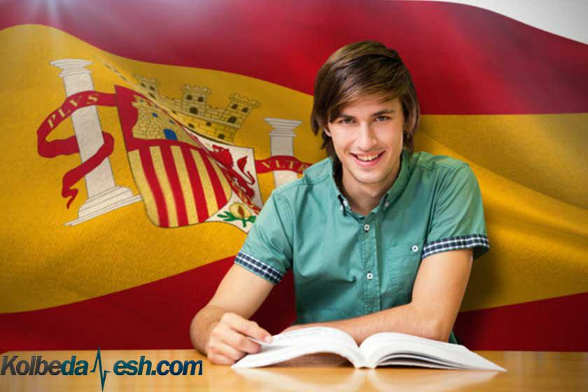 راهنمای تحصیل در کشور اسپانیا - کلبه دانش