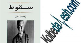 سقوط - آلبر کامو - کلبه دانش
