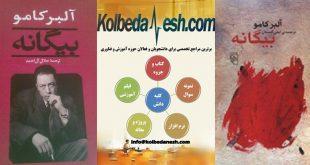 بیگانه - آلبر کامو - کلبه دانش