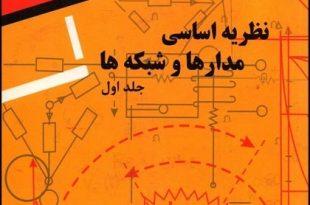 نظریه اساسی مدارها و شبکه ها