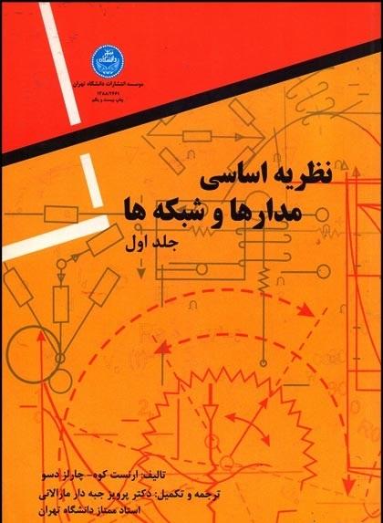 Photo of دانلود کتاب نظریه اساسی مدارها و شبکه ها (جلد۱و۲)