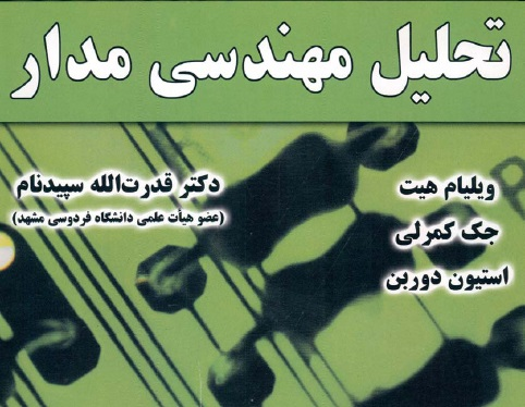 Photo of دانلود کتاب فارسی تحلیل مهندسی مدار (ویلیام هیت)