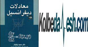 کتاب معادلات دیفرانسیلدکتر مسعود نیکوکار