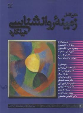 متن کامل کتاب زمینه روانشناسی هیلگارد