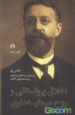 Photo of دانلود pdf کتاب اخلاق پروتستانی و روح سرمایه داری
