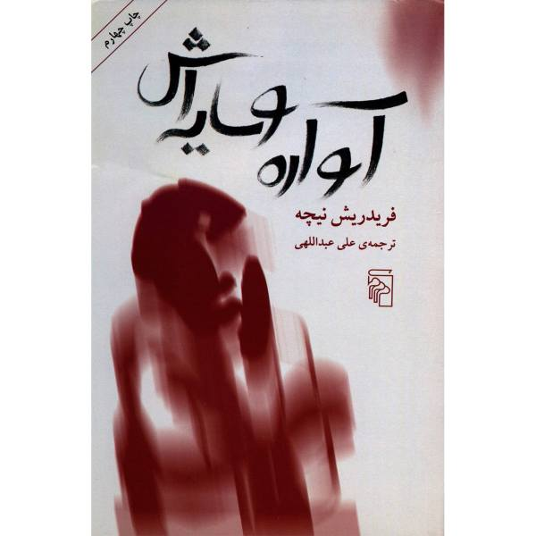 Photo of دانلود pdfکتاب آواره و سایه اش