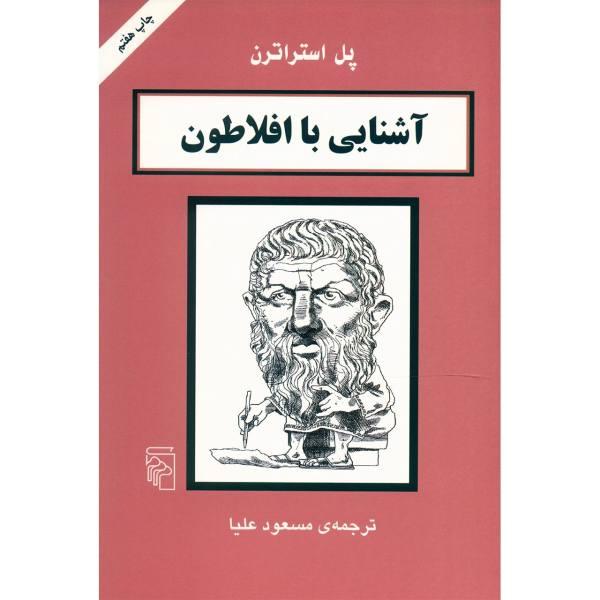 Photo of دانلود PDF آشنایی با افلاطون