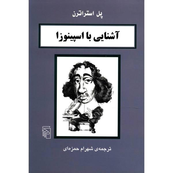 Photo of دانلود PDF کتاب آشنایی با اسپینوزا
