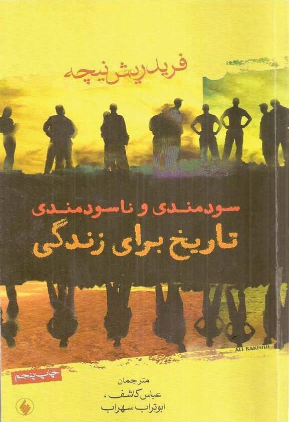 Photo of دانلود کتاب سودمندی و ناسودمندی تاریخ برای زندگی