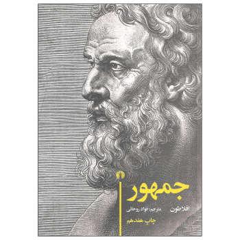 Photo of دانلود کتاب جمهور(جمهوریت)