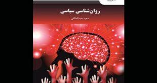 کتاب روانشناسی سیاسی