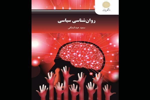 Photo of دانلود کتاب روانشناسی سیاسی