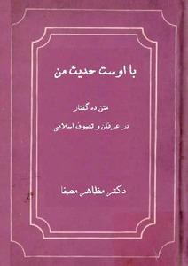 Photo of دانلود کتاب متن ده گفتار در عرفان و تصوف