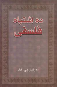 Photo of دانلود کتاب ده اشتباه فلسفی