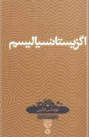 Photo of دانلود pdf کتاب اگزیستانسیالیسم؟…