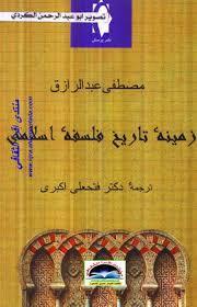 زمینهٔ تاریخ فلسفهٔ اسلامی