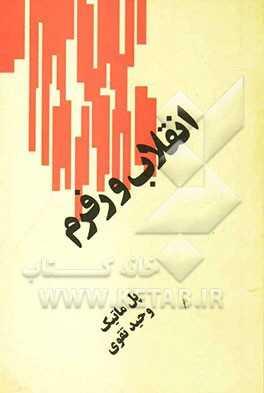 Photo of دانلود pdf کتاب انقلاب و رفرم