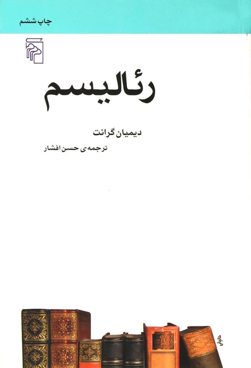 Photo of دانلود کتاب رئالیسم