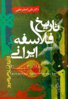 Photo of دانلود کتاب تاریخ فلسفه ی ایران از آغاز تا امروز