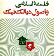 Photo of دانلود کتاب فلسفه اسلامی و اصول دیالکتیک