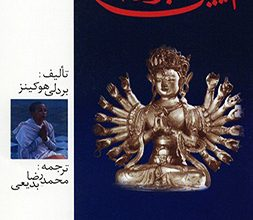 Photo of دانلود کتاب آیین بودا
