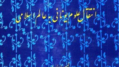 Photo of دانلود کتاب انتقال علوم یونانی به عالم اسلامی