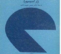 Photo of دانلود کتاب نژاد گرایی(راسیسم)