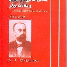 Photo of دانلود کتاب مسائل اساسی مارکسیسم و مقالات دیگر