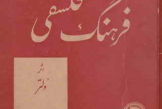 Photo of دانلود کتاب منتخب فرهنگ فلسفی