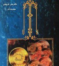 Photo of دانلود کتاب تشیع علوی و تشیع صفوی