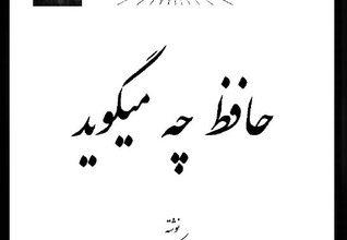 Photo of دانلود مقاله ی حافظ چه می گوید