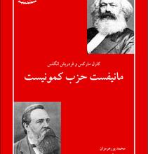Photo of دانلود کتاب مانیفست حزب کمونیست