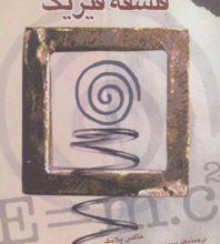 Photo of دانلود کتاب فلسفهٔ فیزیک
