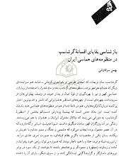 Photo of دانلود مقاله بازشناسی بقایای افسانه ی گرشاسب در حماسه ی ملی ایران