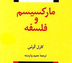 Photo of دانلود کتاب مارکسیسم و فلسفه