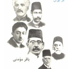 Photo of دانلود کتاب نواندیشی و روشنفکری در ایران