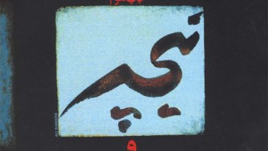 Photo of دانلود کتاب نیچه و مکتب پست مدرن