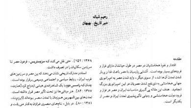 Photo of دانلود مقاله ی پارسیان در سرزمین فراعنه