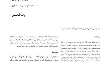 Photo of دانلود مقاله برسی و معرفی آثارمعماری هخامنشی در مصر