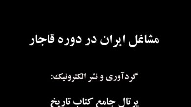 Photo of دانلود مقاله تصاویر مشاغل دوره قاجار