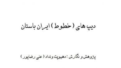Photo of دانلود کتاب دیپ های(خطوط) ایران باستان