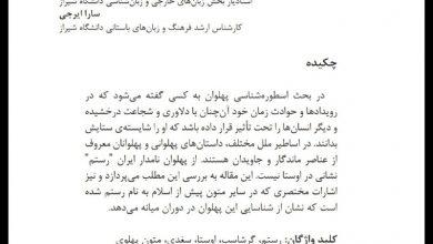 Photo of دانلود مقاله ی رستم در متون باستانی ایران