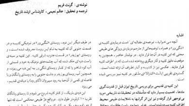 Photo of دانلود مقاله ی کتیبه ی سارگن دوم آشوری در تنگی ور