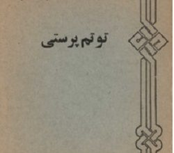 Photo of دانلود کتاب توتم پرستی